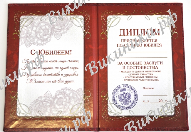 Диплом Юбиляра лет ru оптовый интернет магазин  Диплом Юбиляра 30лет